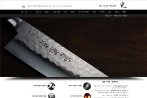 Hikari Knives